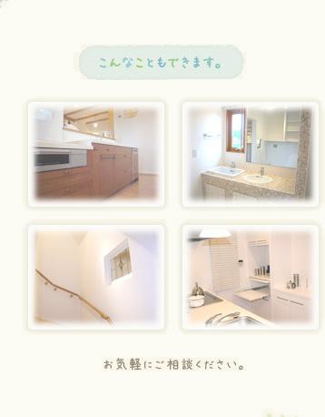 こんなことも出来ます。キッチン:使いやすく収納もたくさん。サニタリー:カラフルなタイルでオシャレにかわいらしく。デザイン性と機能性をあわせ持つご希望に合わせたリフォーム、お気軽にご相談ください。
