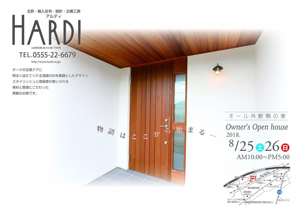 アルディ(B4)08-24表z